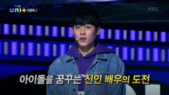 """Actor Lee Jung-ha appears in KBS' """"The Unit."""" (KBS)"""