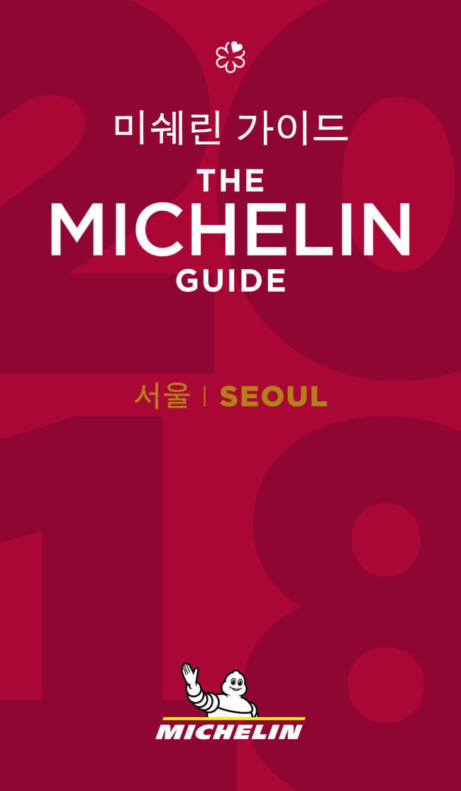 The cover of The Michelin Guide Seoul 2018 (Michelin Guide Seoul)