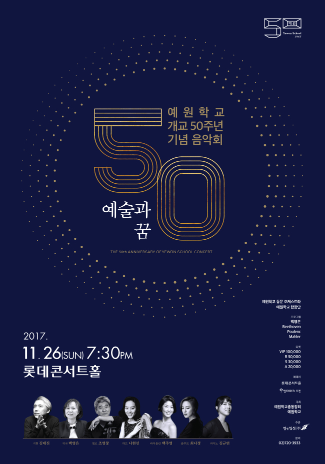 Yewon School's upcoming anniversary concert is set to take place Nov. 26 at Lotte Concert Hall. (Yewon School)