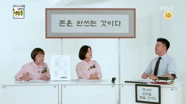 "Song Eun-yi (left), Kim Sook and Kim Saeng-min star in KBS' financial self-help program ""Kim Saeng-min's Receipt"" (KBS)"