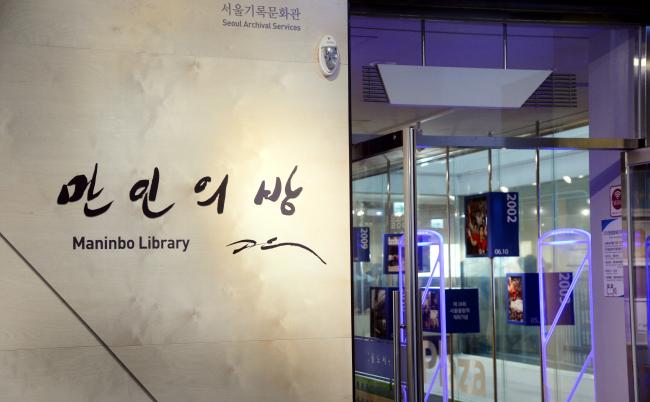 The Maninbo Library (Park Hyun-koo/The Korea Herald)