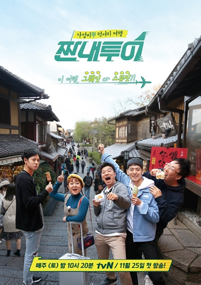 "A poster of new reality show ""Salt Tour."" (CJ E&M)"