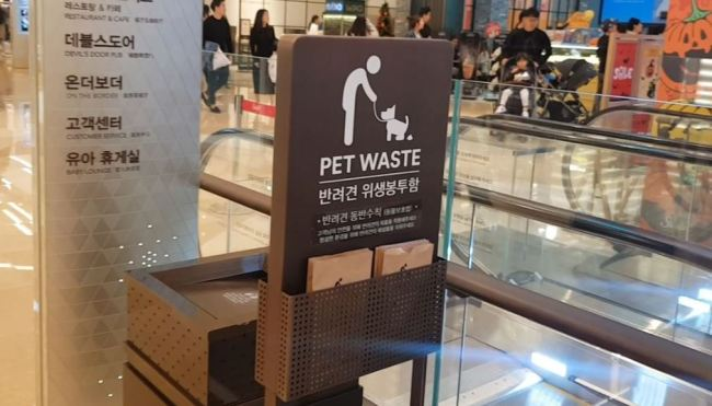 Amenities for cleaning up after pets at Starfield Hanam (Kim Bo-gyung/The Korea Herald)