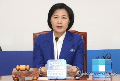 Choo Mi-ae, the leader of the ruling Democratic Party, speaks during a party meeting at the National Assembly in Seoul on Nov. 27, 2017. (Yonhap)