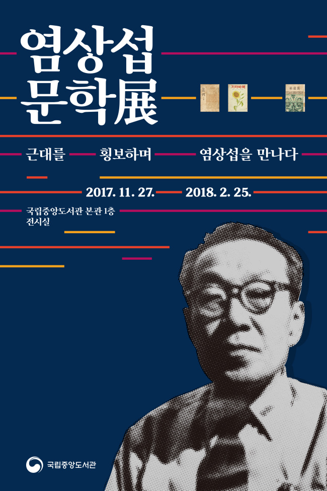 The poster for the exhibition on Yeom Sang-seop (National Library of Korea)