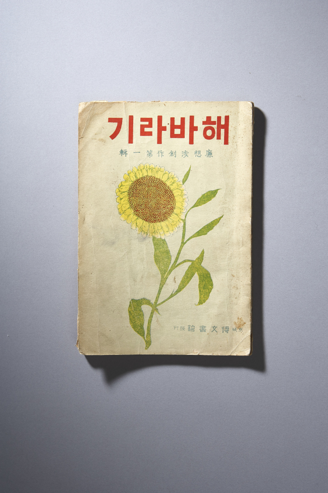 """Sunflower"" by Yeom Sang-seop. (National Library of Korea)"