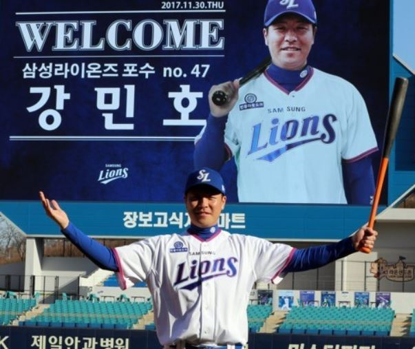 Kang Min-ho of the Samsung Lions poses in his new uniform at Daegu Samsung Lions Park in Daegu following his introductory press conference on Nov. 30, 2017. Kang signed a four-year deal worth 8 billion won ($7.4 million) as a free agent on Nov. 21, 2017. (Yonhap)