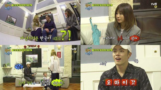 """My English Puberty"" (tvN)"