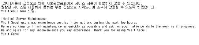 Screenshot of Seoul City`s official tourism website visitseoul.com as of 3 p.m. Wednesday.