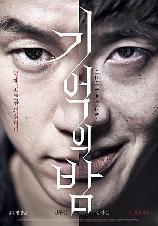"Official poster for ""Forgotten"" (Megabox Plus M)"