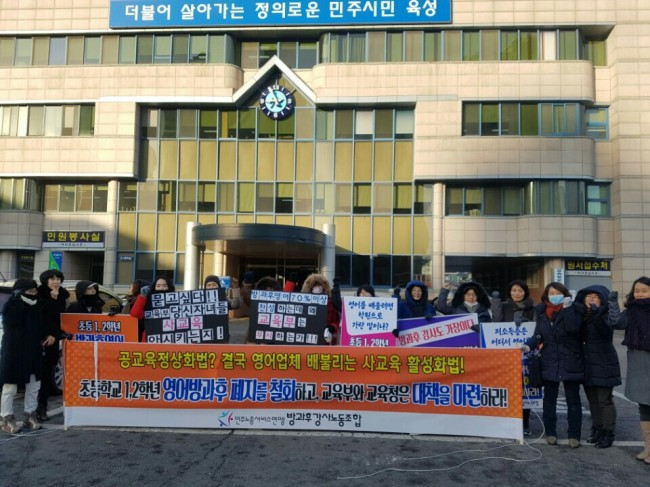 After-school teachers stage a protest in front of the Gwangju Metropolitan Office of Education on Friday, demonstrating against the government`s decision to ban after-school English classes for first- and second-graders. (Bak Se-hwan/The Korea Herald)