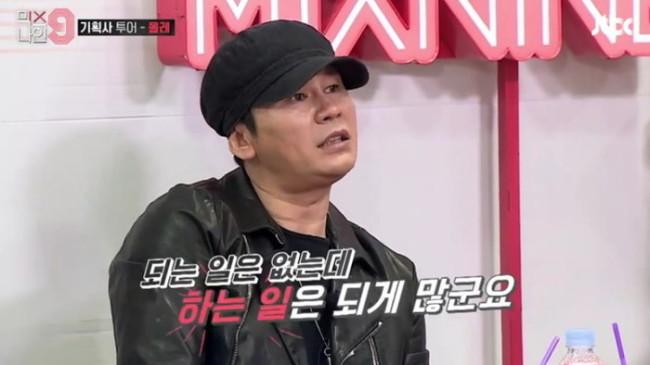 Yang Hyun-suk (Mix Nine)