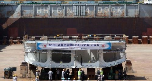 This photo, taken on April 28, 2017, shows a keel-laying ceremony for the 14,500-ton vessel held later in the day at the shipyard of Hanjin Heavy Industries & Construction Co. in Busan. (Yonhap)