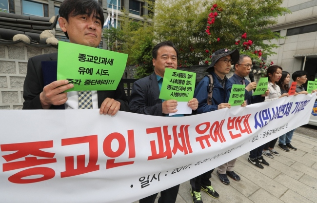 A group of activists from the Korea Taxpayers` Association hold a protest rally in front of the State Affairs Planning Advisory Committee building in central Seoul on May 31, 2017, demanding that clerical workers pay taxes like all waged workers. (Yonhap)