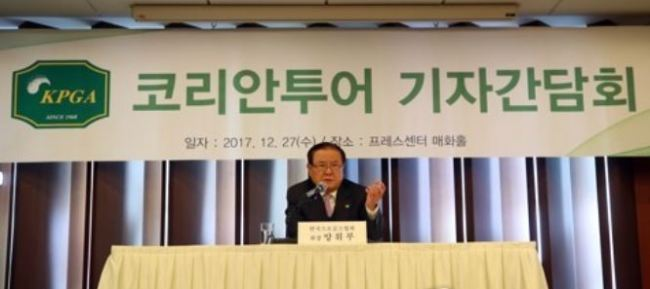 Yang Hwee-boo, Chairman of the Korea Professional Golfers` Association, speaks at a press conference in Seoul on Dec. 27, 2017. (Yonhap)