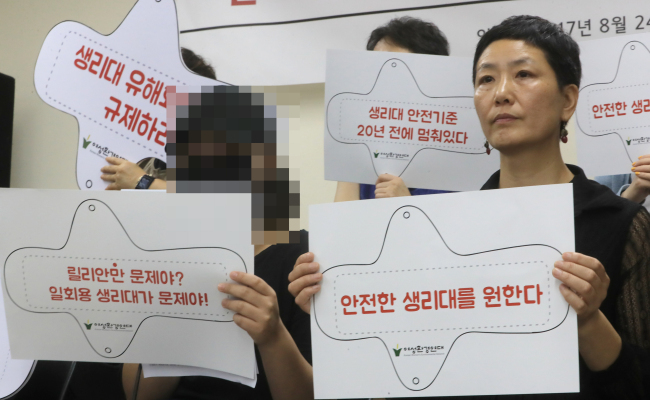 Women's consumer rights group Ecofam holds a press conference demanding a thorough investigation of all sanitary pads on Aug. 24. (Yonhap)