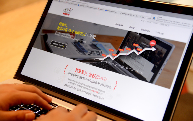 Newsystock's service is displayed on a laptop. (Park Hyun-koo/The Korea Herald)