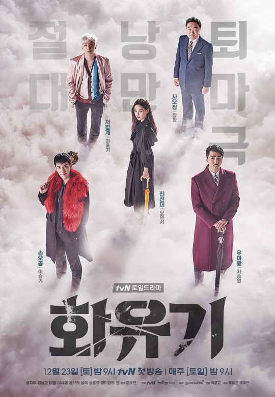 """Poster for """"A Korean Odyssey"""" (tvN)"""