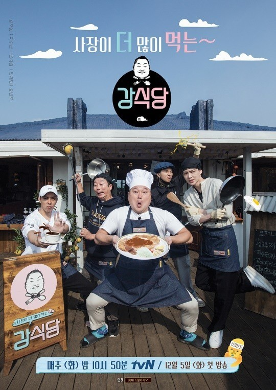 "Poster for ""Kang's Kitchen"" (tvN)"