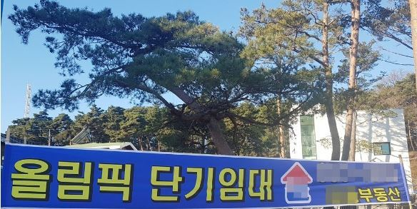Banner advertising short-term accommodations(Yonhap)