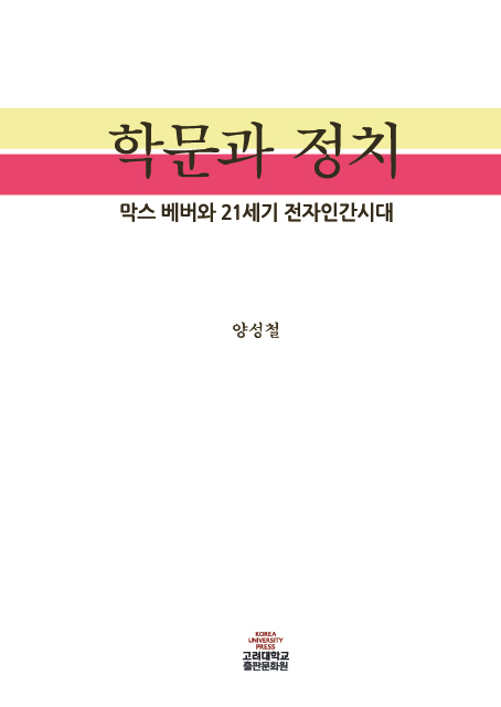 """""""Scholarship and Politics: Max Weber and the 21st-Centrury Age of Homo Electronicus"""" by Yang Sung-chul; Korea University Press (750 pages, 45,000 won)"""