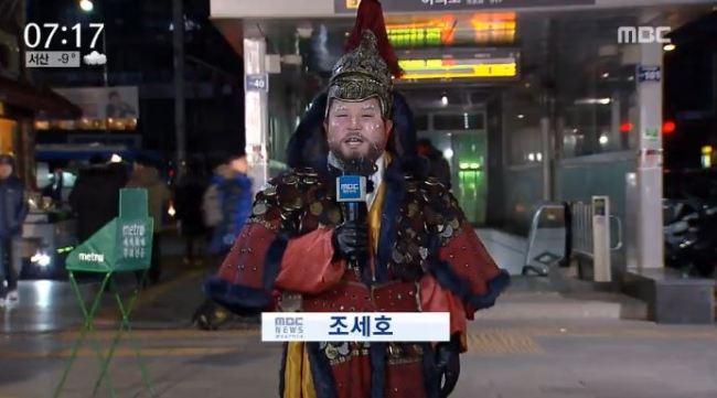 Jo Se-ho (MBC)