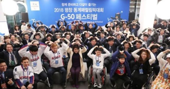 South Korean first lady Kim Jung-soo (5th from R) poses for a photo with athletes and officials at a 50-day countdown event for the PyeongChang Winter Paralympics at Dongdaemun Design Plaza in Seoul on Jan. 18, 2018. (Yonhap)