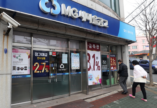 Robbed Community Credit Cooperative branch office(Yonhap)
