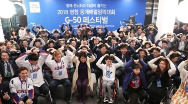 South Korean first lady Kim Jung-sook (5th from R) poses for a photo with athletes and officials at a 50-day countdown event for the PyeongChang Winter Paralympics at Dongdaemun Design Plaza in Seoul on Jan. 18, 2018. (Yonhap)
