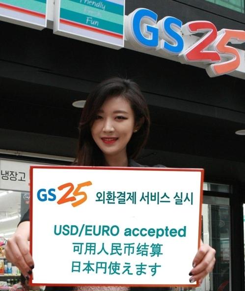 (GS Retail-Yonhap)