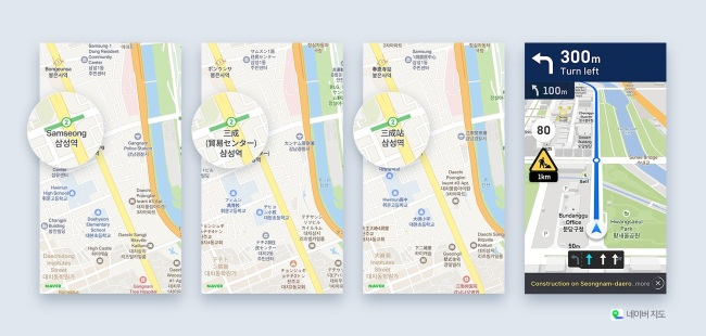 Screenshots showing Naver Maps offered in three languages, and English-language navigation (Naver)