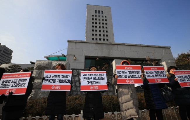 Members of the far-left minor opposition Minjung Party protest, demanding the Prosecution's apology and an investigation into a female prosecutor's sexual harassment allegations, in front of the Supreme Prosecutors' Office in Seoul on Tuesday. (Yonhap)