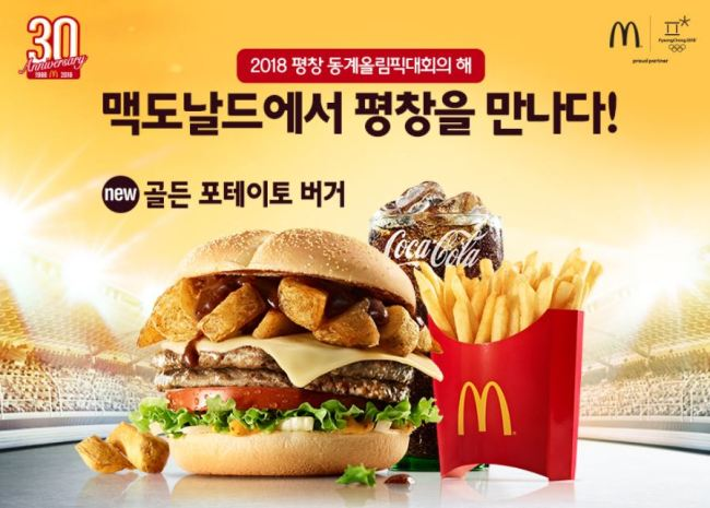 The Golden Potato Burger (McDonald's Korea)