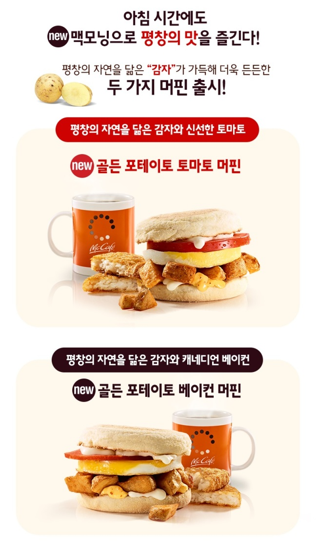 The Golden Potato Tomato Muffin (top) and the Golden Potato Bacon Muffin (McDonald's Korea)