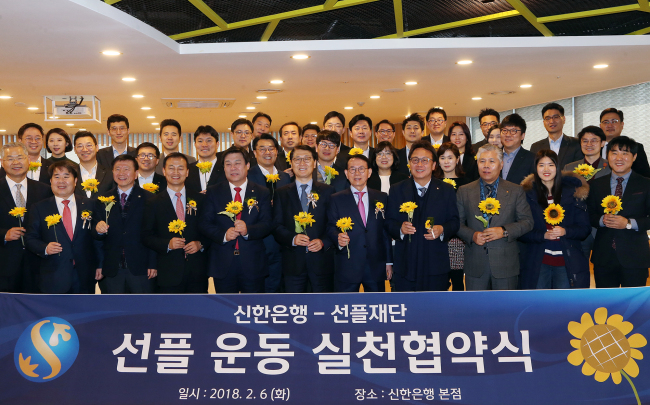 Front row, fifth from left: Rep. Kim Seon-dong, Shinhan Bank CEO Wi Sung-ho, Sunfull Internet Peace Movement founder Min Byoung-chul, Rep. Min Byung-doo, Sunfull Advisor Lee Hee-gil, Sunfull Student Representative Choi Ji-soo and Sunfull Teacher Representative Kong Won-ki.