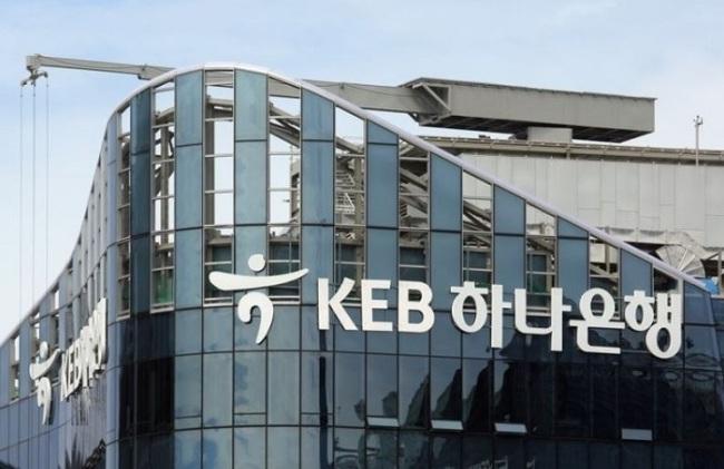The headquarters of KEB Hana Bank in Seoul (Yonhap)
