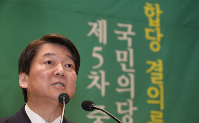 Chairman Ahn Cheol-soo of the minor opposition People's Party speaks at a party meeting at the National Assembly on Sunday. (Yonhap)