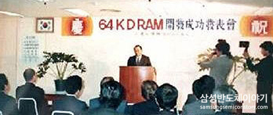 2. Former Chairman Kang Jin-ku announces the successful development of 64K DRAM in 1983. (Samsung Semicon Story)