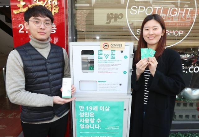 Condom vending machines (Yonhap)
