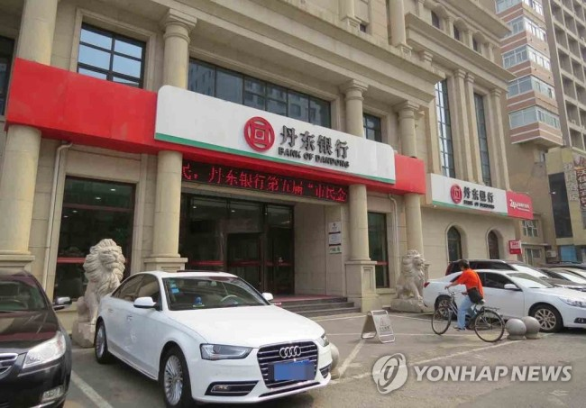 China's Bank of Dandong, which was blacklisted by the US in June last year for laundering money for North Korea. (Yonhap)