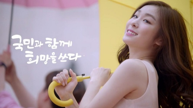 Kim Yuna in an advertisement for KB Insurance (YouTube)
