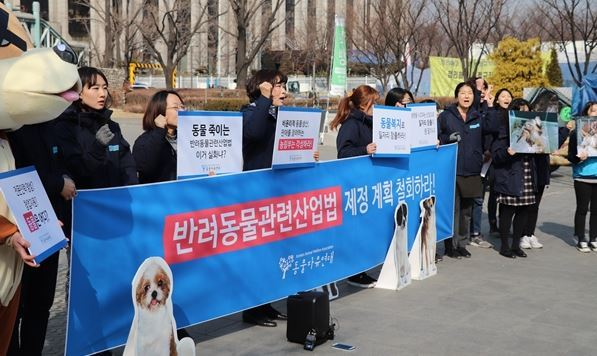 Activists from Korean Animal Welfare Association holds a press conference at Gwanghwamun Square, Seoul. (Korean Animal Welfare Association)