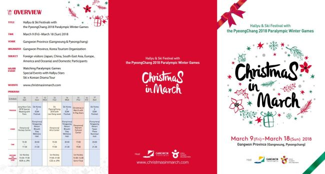 Leaflet for Christmas In March (Christmasinmarch)