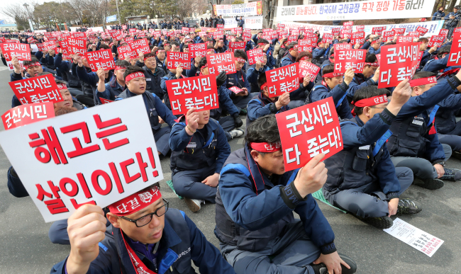 GM Korea employees on Tuesday hold a rally in front of the Gunsan City Hall, condemning the company's decision to shut down one of its local factories. (Yonhap)