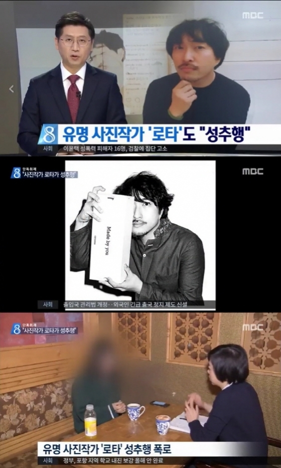 A screen grab of the accuser`s interview (MBC)