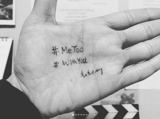 Actress Choi Hee-seo declared her will to stand by the #MeToo and #WithYou movements. (Instagram)