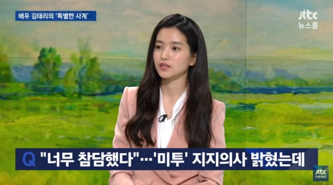 A screen grab of Kim Tae-ri on JTBC`s