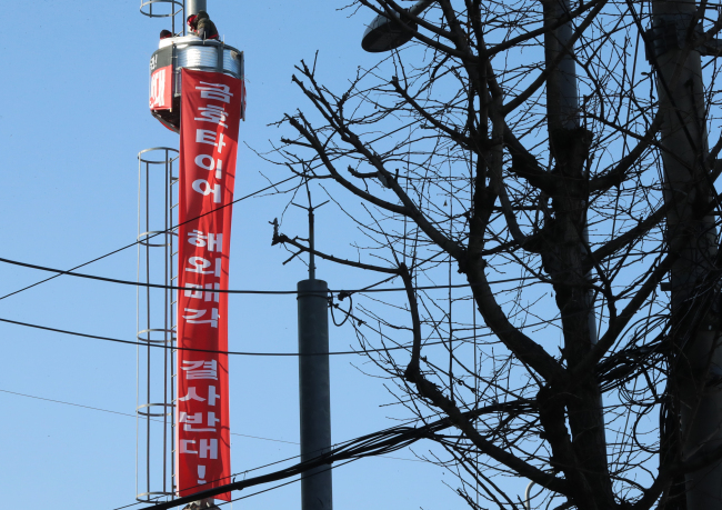 Heads of Kumho Tire's labor union started a sit-in protest at a transmitting tower near the Kwangju factory in South Jeolla Province last week. (Yonhap)