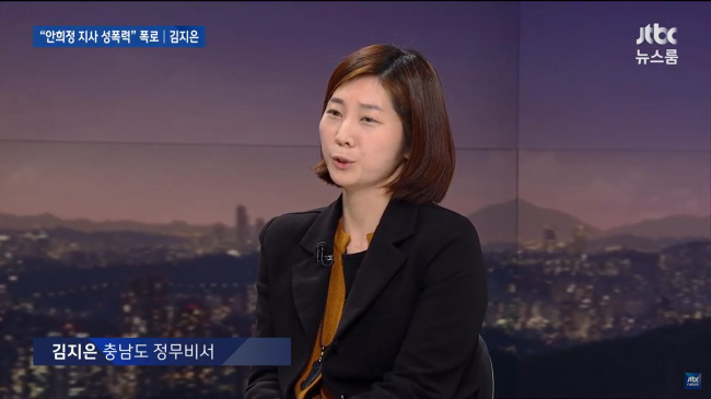 Kim Ji-eun (pictured), a former secretary of South Chungcheong Province governor An Hee-jung, publicly accused Ahn of sexually harassing and raping her in an interview with local broadcaster JTBC on Monday. (Yonhap)