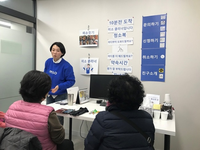 Miso cleaners take part in mandatory training led by manager Donna Choy on Feb. 26 at Miso Training Center near Gasan Digital Complex Station in Seoul. (Catherine Chung/The Korea Herald)